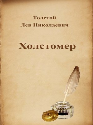 cover image of Холстомер