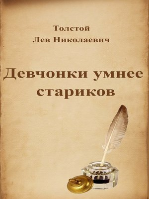 cover image of Девчонки умнее стариков