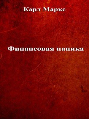 cover image of Финансовая паника