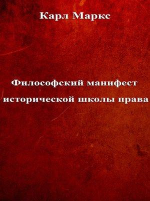 cover image of Философский манифест исторической школы права