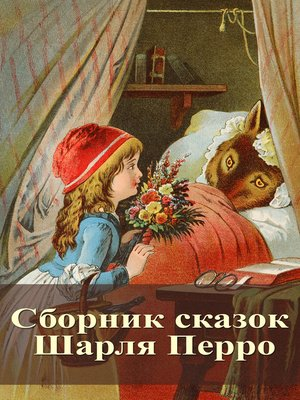 cover image of Сборник сказок Шарля Перро