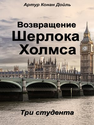 cover image of Три студента