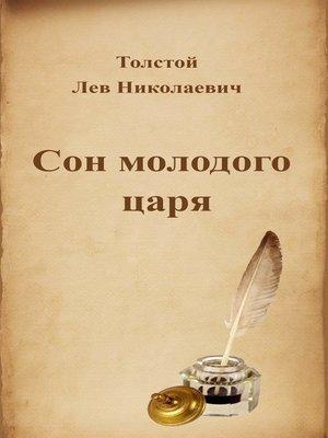 cover image of Сон молодого царя
