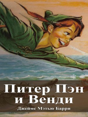 cover image of Питер Пэн и Венди