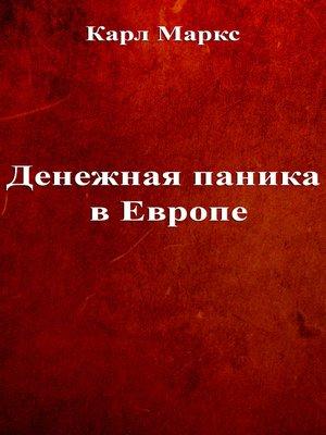 cover image of Денежная паника в Европе
