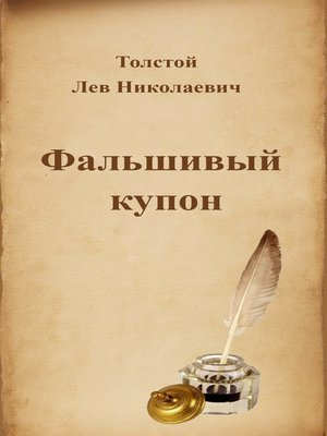 cover image of Фальшивый купон
