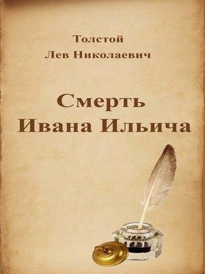 cover image of Смерть Ивана Ильича