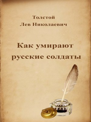 cover image of Как умирают русские солдаты