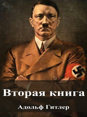 cover image of Вторая книга