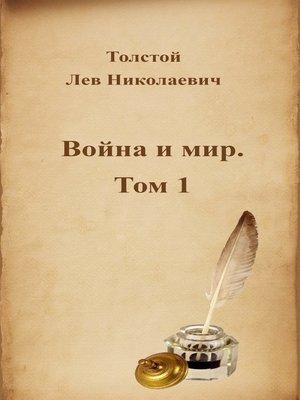 cover image of Война и мир. Том 1