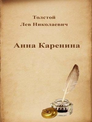 cover image of Анна Каренина