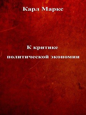 cover image of К критике политической экономии