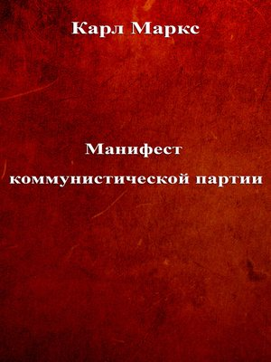 cover image of Манифест коммунистической партии