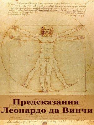 cover image of Предсказания Леонардо да Винчи