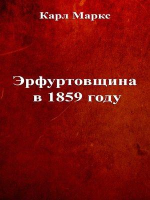 cover image of Эрфуртовщина в 1859 году