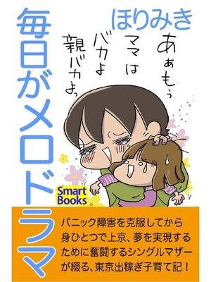 cover image of 毎日がメロドラマ シングルマザーの東京出稼ぎ奮闘記