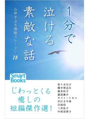 cover image of 1分で泣ける素敵な話 心ゆさぶる感動ストーリー18