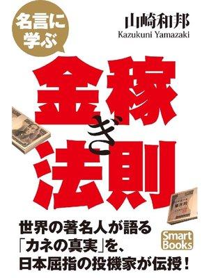 cover image of 名言に学ぶ金稼ぎ法則