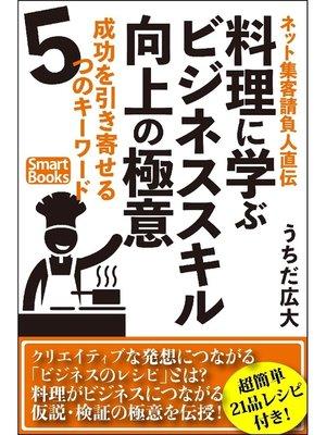 cover image of ネット集客請負人直伝 料理に学ぶビジネススキル向上の極意 成功を引き寄せる5つのキーワード