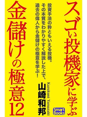 cover image of スゴい投機家に学ぶ、金儲けの極意12