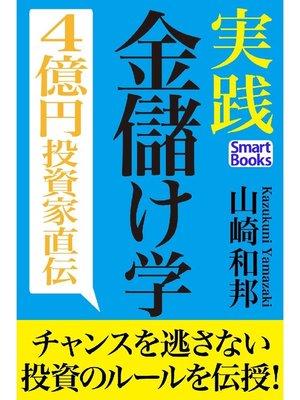 cover image of 実践 金儲け学