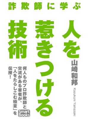 cover image of 詐欺師に学ぶ 人を惹きつける技術