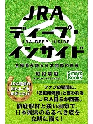 cover image of JRAディープ・インサイド 主催者が語る日本競馬の未来