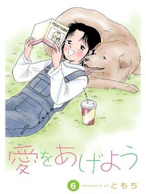 cover image of 愛をあげよう