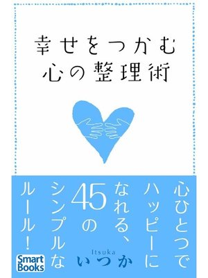 cover image of 幸せをつかむ心の整理術 心ひとつでハッピーになれる45のシンプルなルール