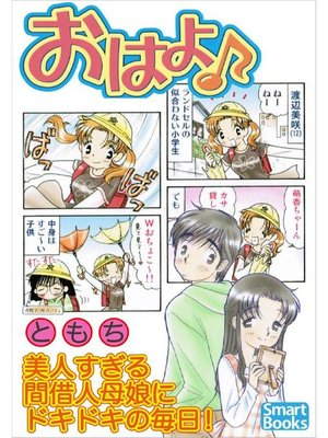 cover image of おはよ