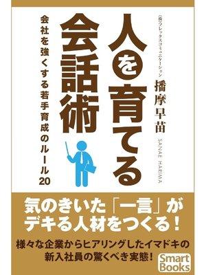 cover image of 人を育てる会話術 会社を強くする若手育成のルール20