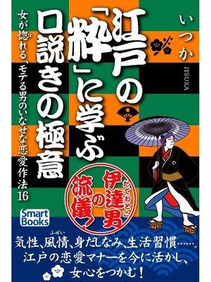 cover image of 江戸の「粋」に学ぶ口説きの極意 女が惚れる、モテる男のいなせな恋愛作法16