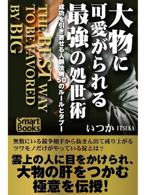 cover image of 大物に可愛がられる最強の処世術 成功を引き寄せる人脈法則50のルールとタブー