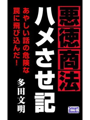 cover image of 悪徳商法ハメさせ記