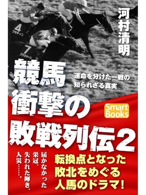 cover image of 競馬 衝撃の敗戦列伝 運命を分けた一戦の知られざる真実