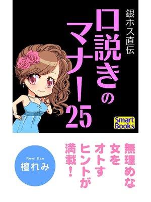 cover image of 銀ホス直伝 口説きのマナー25