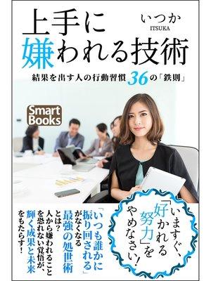 cover image of 上手に嫌われる技術 結果を出す人の行動習慣 36の「鉄則」