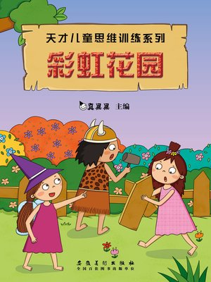 cover image of 彩虹花园
