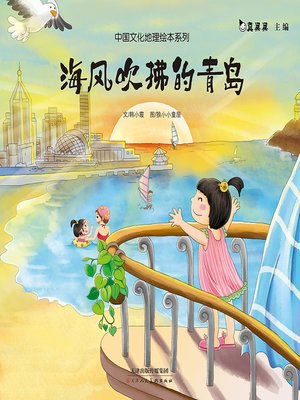 cover image of 海风吹佛的青岛