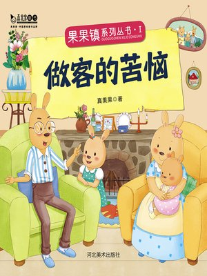 cover image of 做客的苦恼