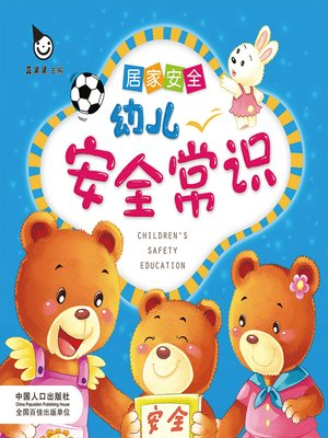 cover image of 居家安全