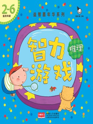 cover image of 推理 (Reasoning)