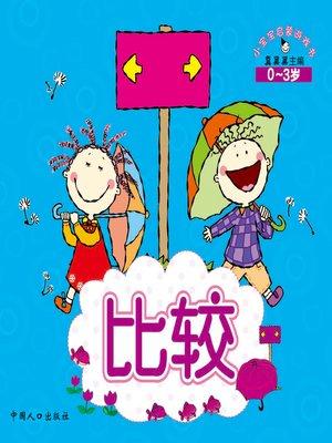 cover image of 比较 (Compare)