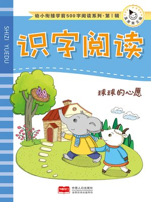 cover image of 球球的心愿