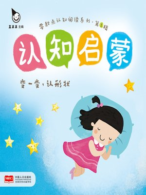 cover image of 变一变,认形状