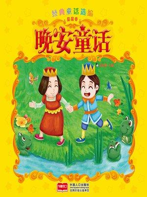 cover image of 晚安童话·星星卷