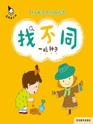 cover image of 一粒种子