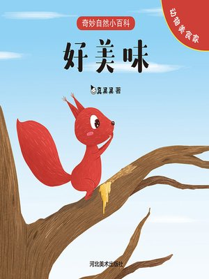 cover image of 真好听