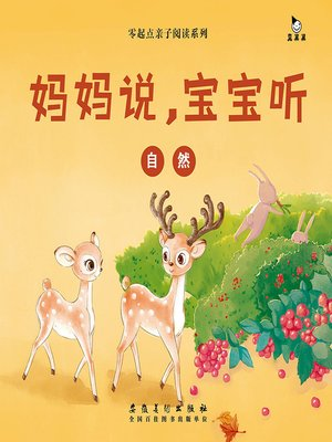 cover image of 童谣