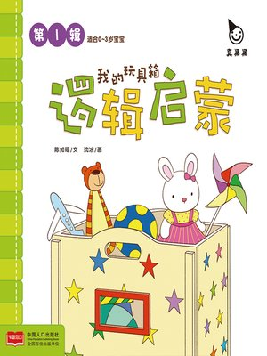 cover image of 我的玩具箱